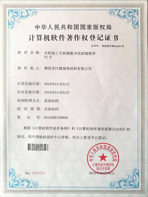 木料加工开料锯数字化控制软件证书