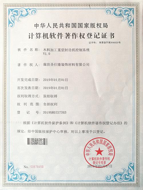木料加工重型封边机控制系统证书