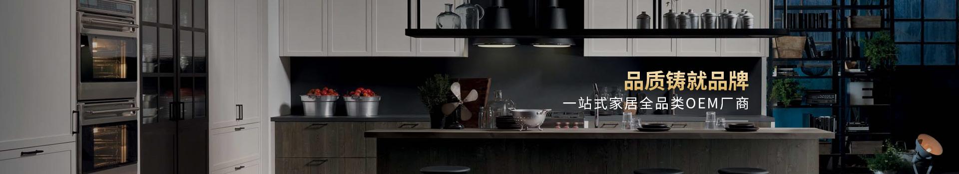 圣仕隆,品质铸就品牌,一站式家居全品类OEM厂商
